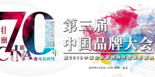 """全程云荣获SaaS行业""""中国行业领军品牌""""奖项"""