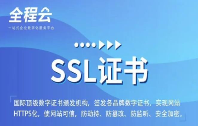 网站被标记不安全?全程云SSL证书帮到你