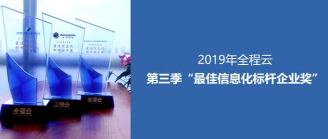 """全程云2019年第三季""""最佳信息化标杆企业奖""""获奖名单公布"""