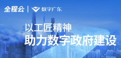 """全程云入选""""数字广东""""合作生态伙伴库"""